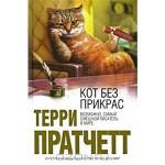 Терри Пратчетт, «Кот без прикрас»