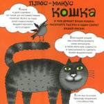 Юлия Фомина, «Жизнь плюс-минус кошка»