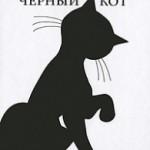 «Последний черный кот», Евгениос Тривизас
