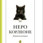 «Неро Корлеоне. Кошачья история», Эльке Хайденрайх