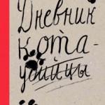 Энн Файн, «Дневник кота-убийцы»