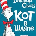 «Кот в шляпе», доктор Сьюз