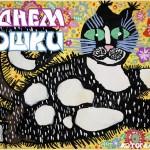 Как отмечают день кошки в разных странах?
