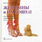 «Женщины и их кошки», Венди Даймонд