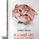 Кармел Райлли, «Я и мой кот»