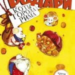 Джанни Родари, «Коты города Рима»