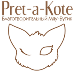 Благотворительный бутик Pret-a-kote